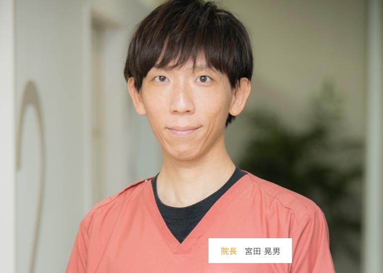 院長 宮田 晃男